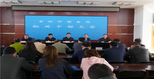吉林市商务局召开机关干部大会 部署落实近期重点工作任务